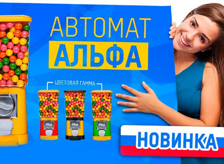 механический торговый автомат Альфа